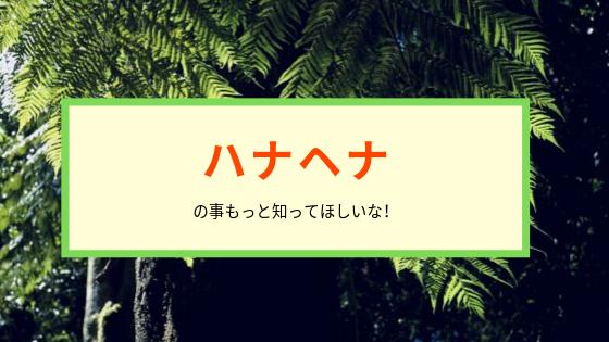 【ハナヘナ】ナチュラル